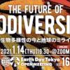 アースデイ東京オープンミーティングに参加!